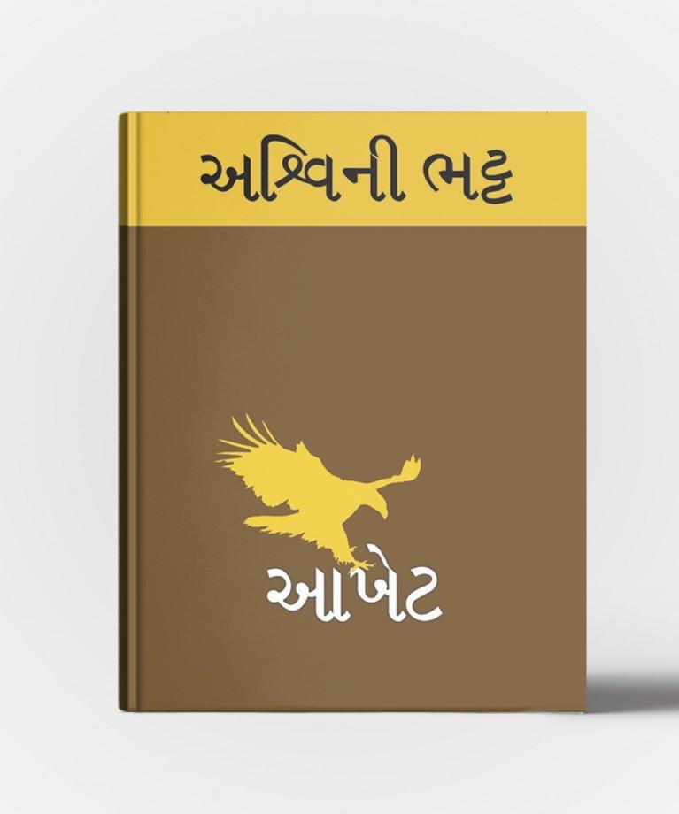 Aakhet All Vol.