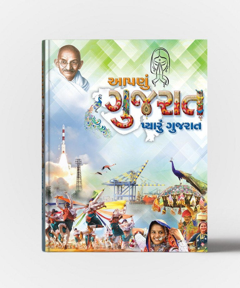 Aapanu Gujarat Pyaru Gujarat ( All Vol. )