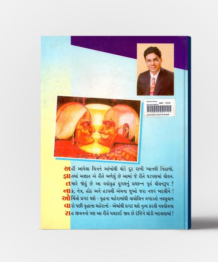 Agochar Vishva Heratbharya Manvi