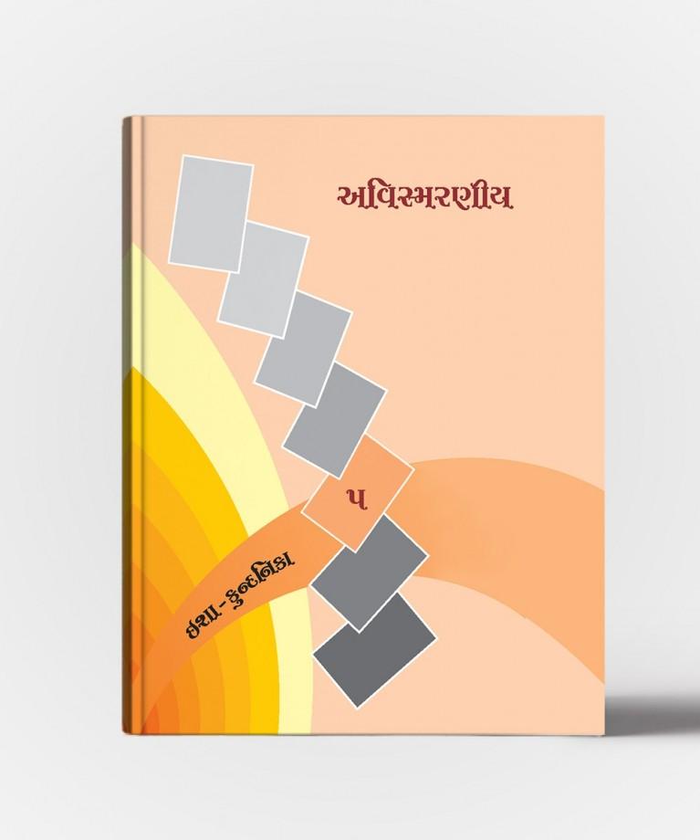 Avismaraneey Vol.5