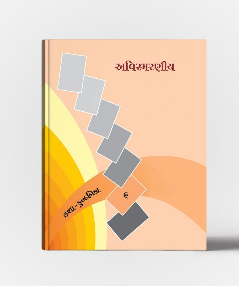 Avismaraneey Vol.6