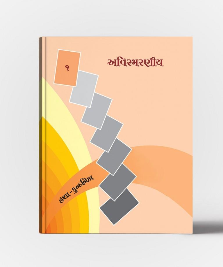 Avismaraneey Vol.1