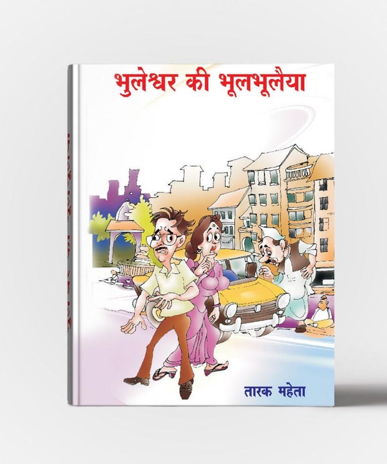 Bhuleshwar Ki Bhul Bhualaiya