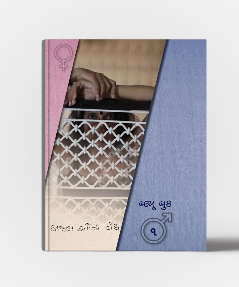 Blue Book ( All Vol. )