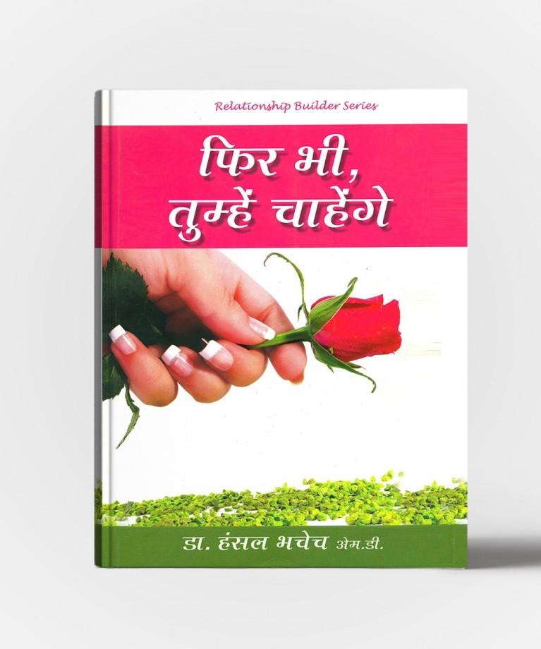 Phir Bhi Tumhe chahenge