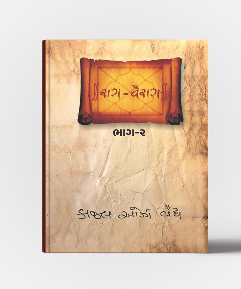 Rag Vairag (All Vol.)