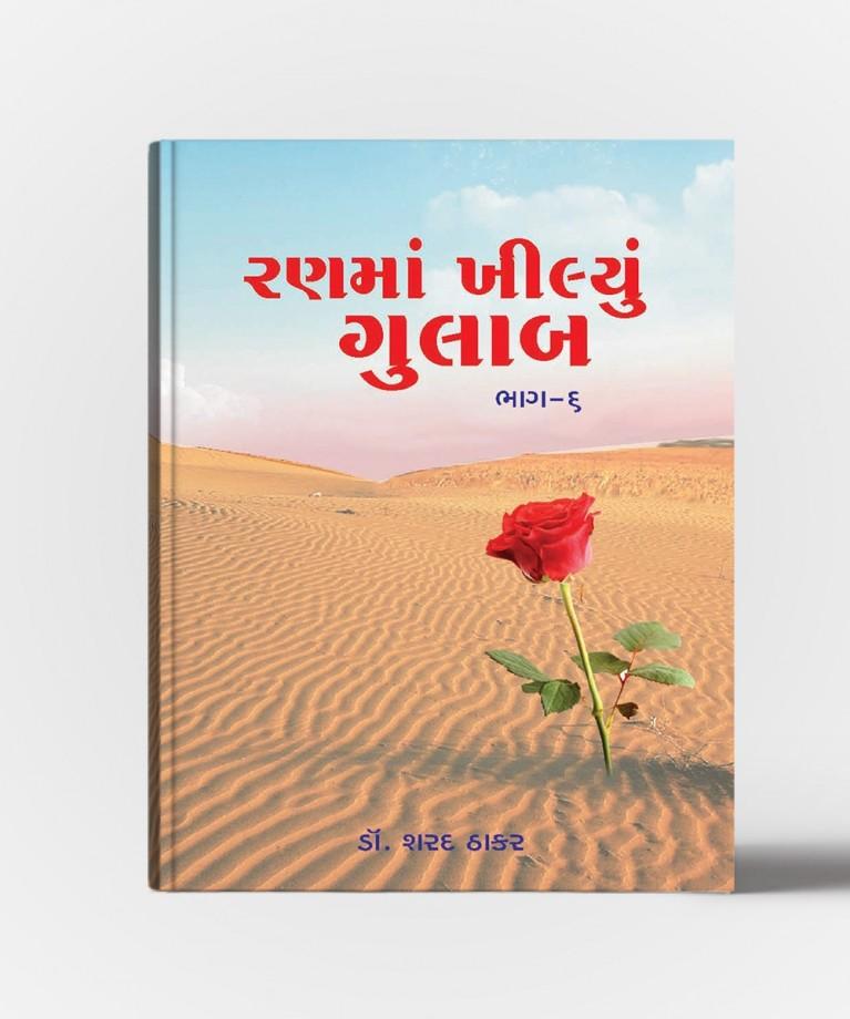 Ranma Khilyu Gulab Vol - 6