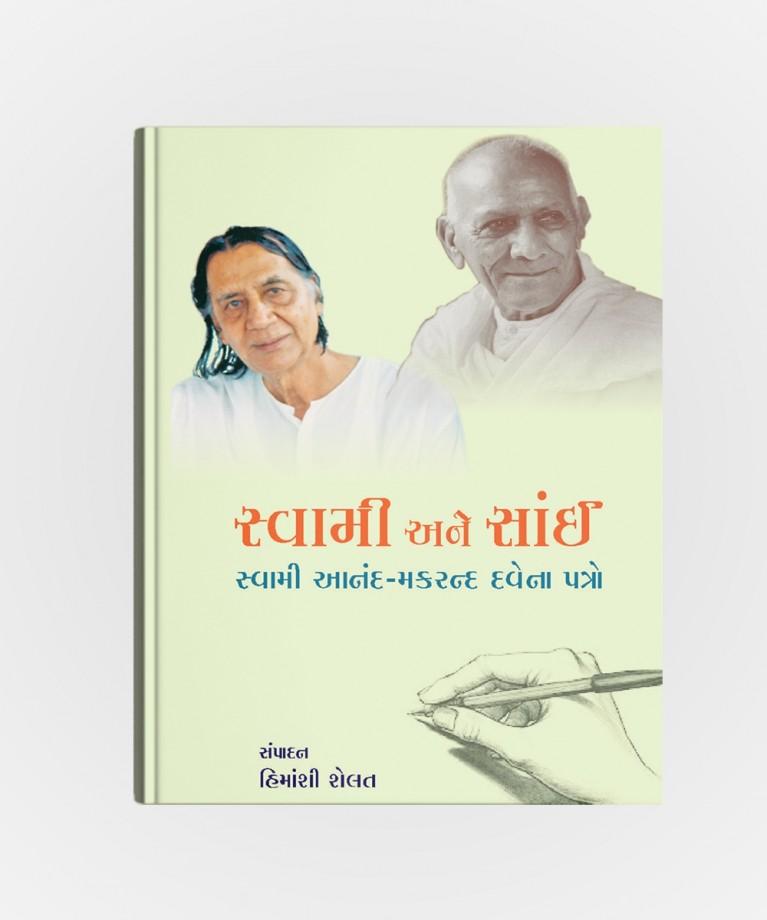 Swami Ane Sai