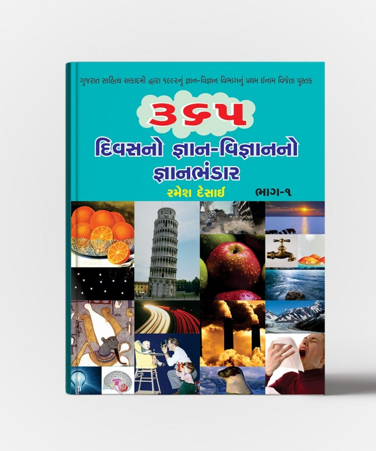 365 Divasano Gyan Bhandar (All Vol.)