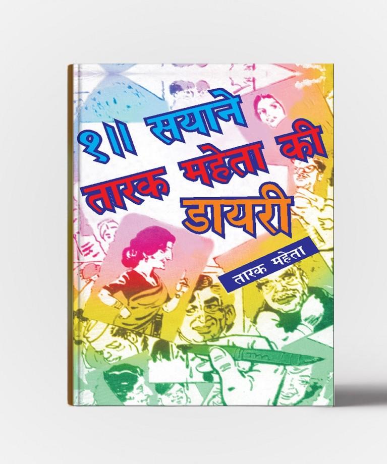 Dedh Sayane Tarak Maheta Ki Diary
