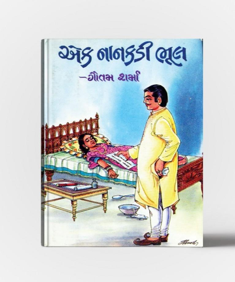 Ek Nankadi Bhul