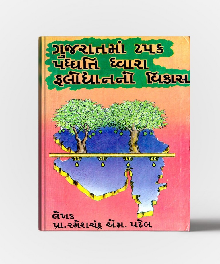 Gujaratma Tapak Paddhati Dwara Fulodyanno Vikas