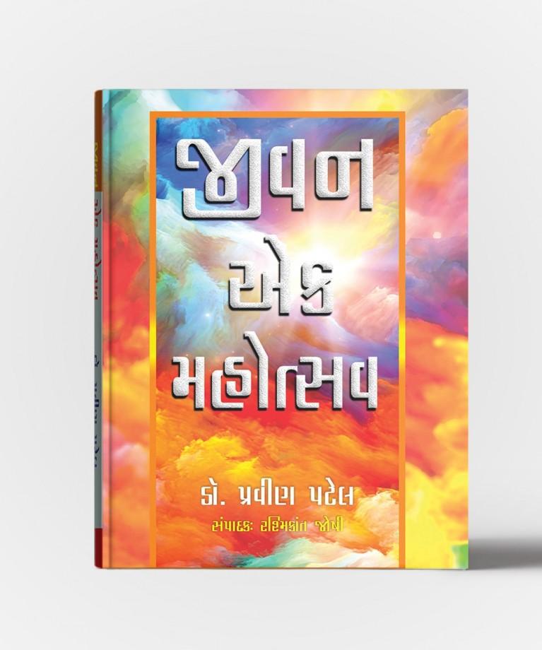 Jivan Ek Mahotsav