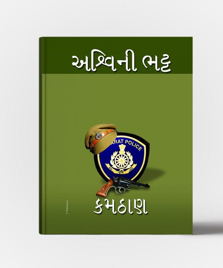 Kamthan