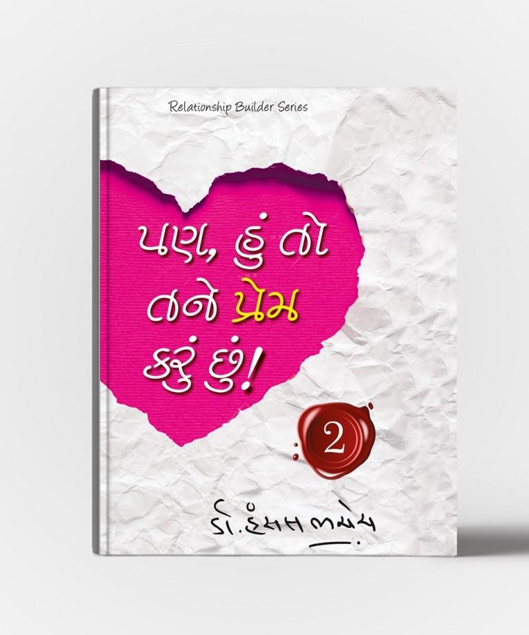 Pan Hun To Tane Prem Karu Chhu ! Vol.2
