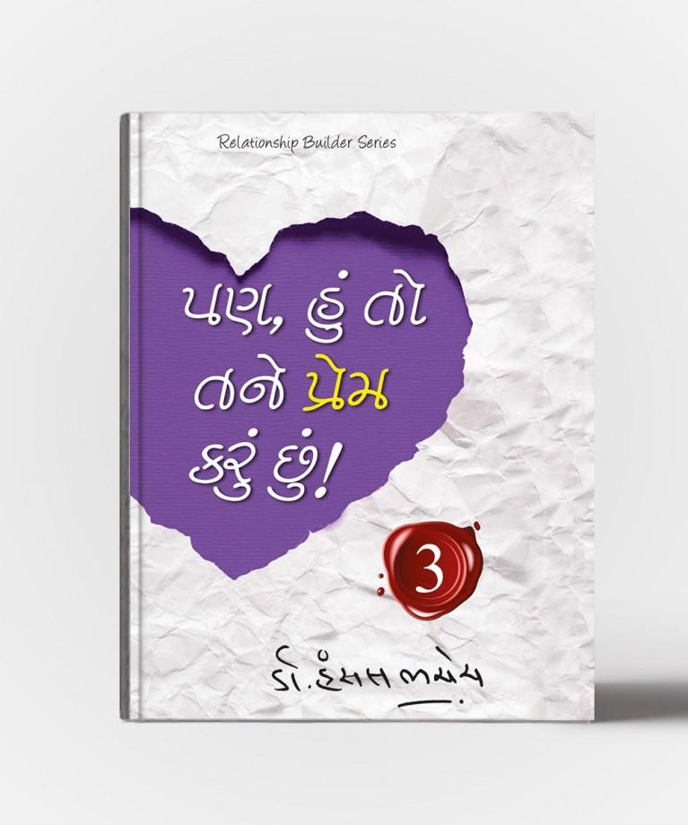 Pan Hun To Tane Prem Karu Chhu !  Vol.3