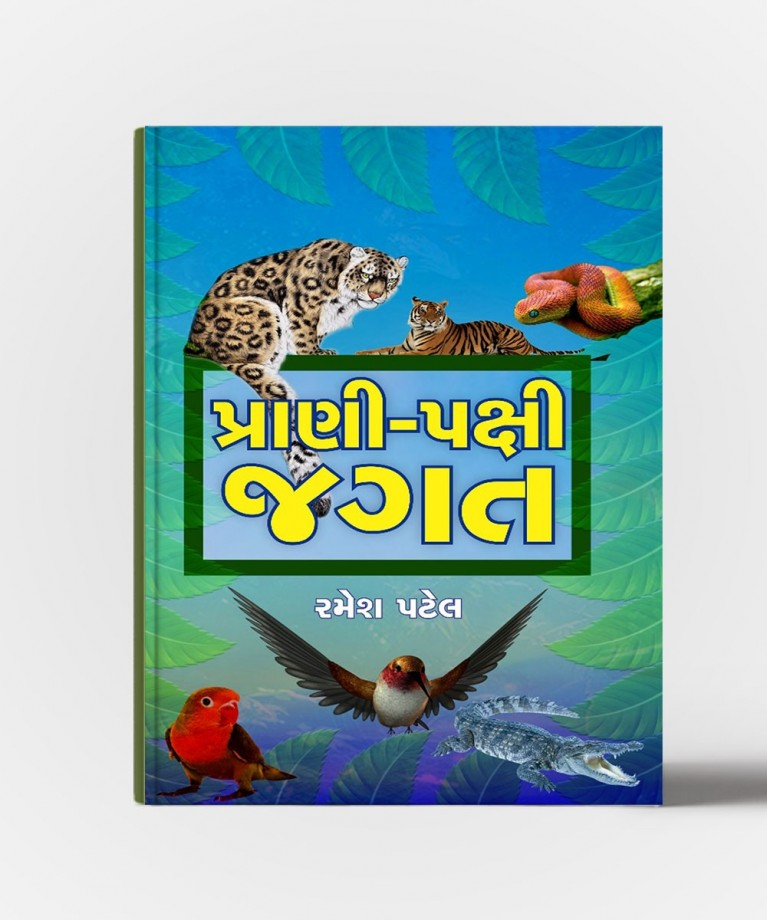 Prani Pakshi Jagat