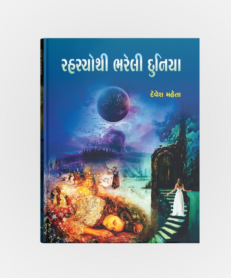 Rahasyothi Bhareli Duniya