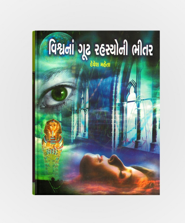 Vishvana Good Rahasyoni Bhitar