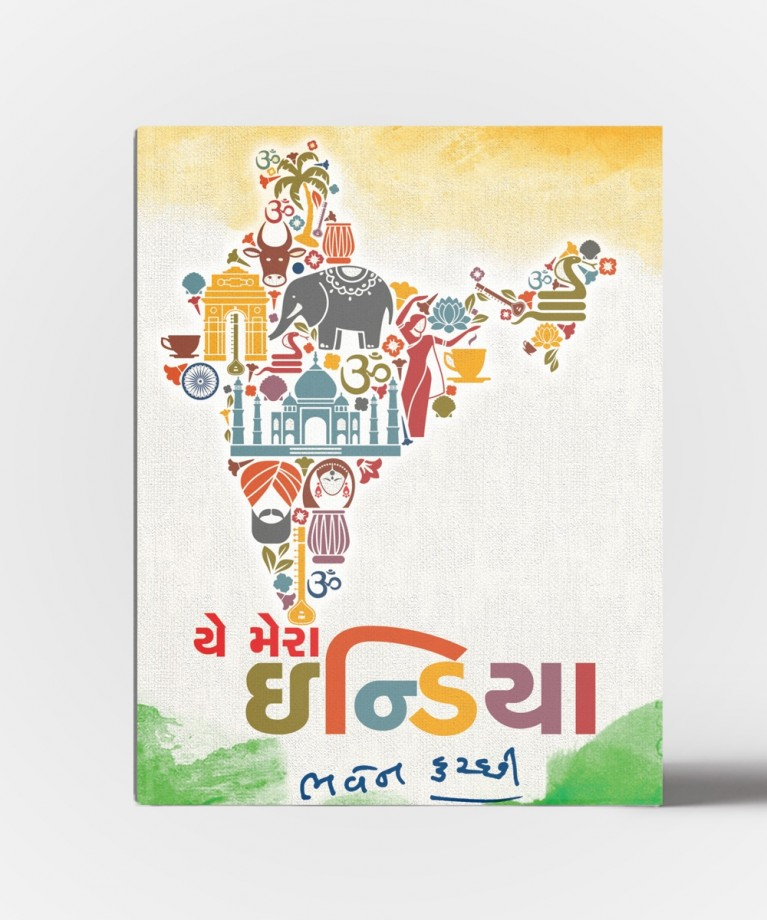 Ye Mera India